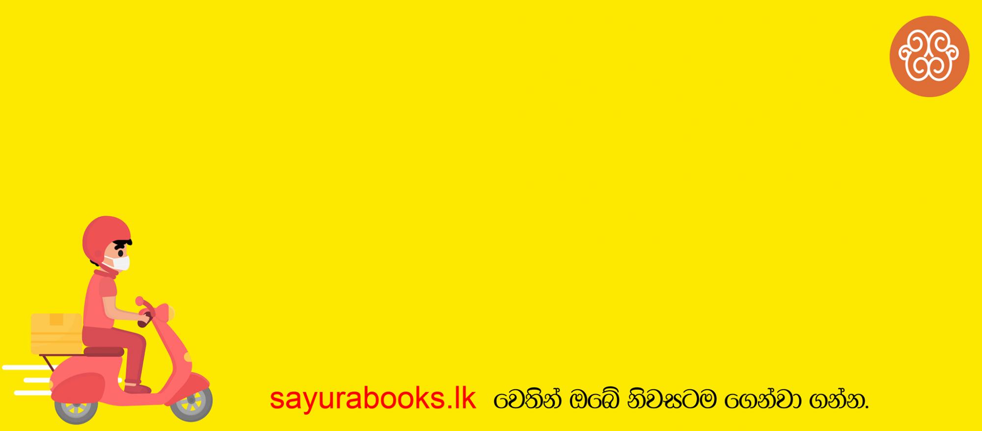 Sayurabooks